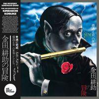 Mystery Kindaichi Band - Adventures Of Kindaichi Kosuke - CD